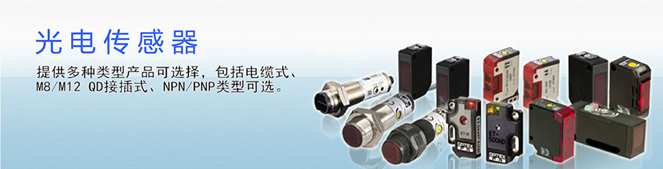 photosensor / Photoelectric Sensor. Large variety of products including M8/M12 QD types
