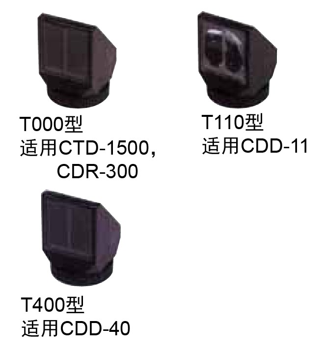 type T000 for CTD-1500,CDR-300 type T110 for CDD-11 type T400 for CDD-40